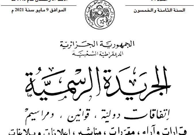 Photo of المرسوم الرئاسي الخاص باتفاقية تسليم المجرمين بين الجزائر وفرنسا يصدر في الجريدة الرسمية