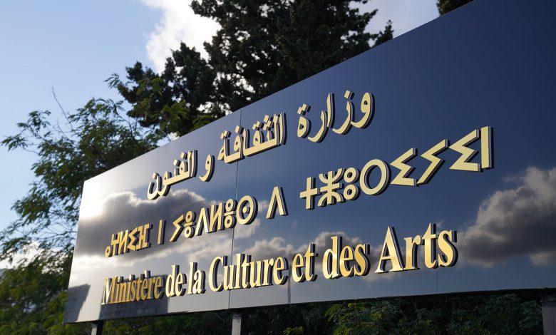 Photo of وزارة الثقافة تُطلق حملة وطنية لتعقيم الهياكل الثقافية والفنية على المستوى الوطني