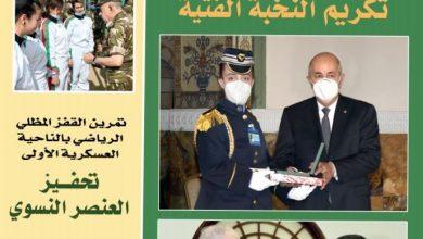 """Photo of مجلة الجيش : الجزائر تمضي في الطريق """"الصحيح"""" نحو بناء الدولة """"القوية"""""""