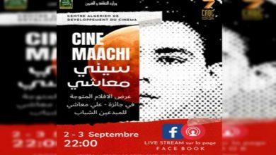 """Photo of Projection virtuelle des films lauréats du Prix du président de la République """"Ali Maachi"""""""
