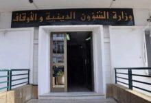 Photo of Commission ministérielle de la Fatwa : Reprise progressive des dourous, maintien de la fermeture provisoire des salles d'ablution