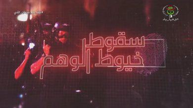 "Photo of روبورتاج: تفكيك جماعة إرهابية تنتمي إلى ""الماك""و توقيف 17 مشتبها فيه كانوا بصدد التحضير لعمليات مسلحة"